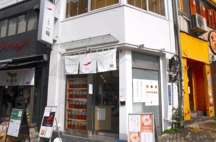 「一輪」渋谷店