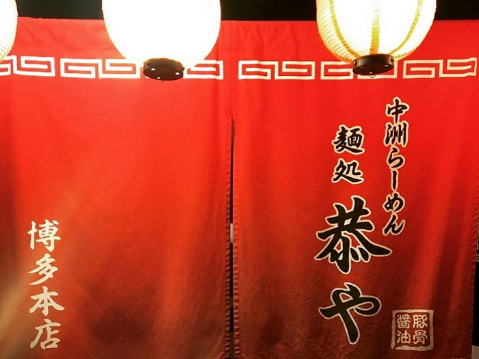 中州らーめん「恭や」-700×525