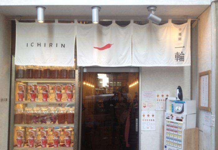 東京目黒区の辛麺屋「一輪」