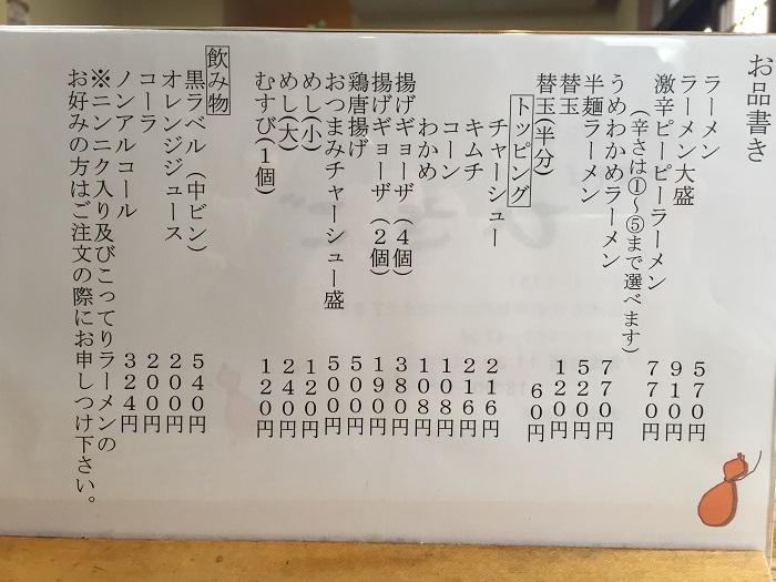 ひさご menu