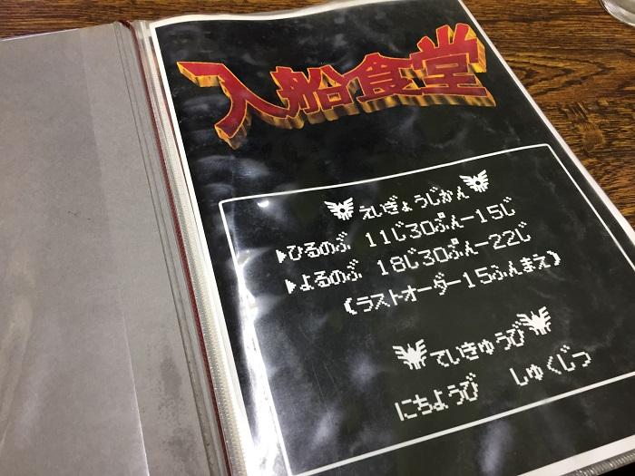 入船 メニュー表紙