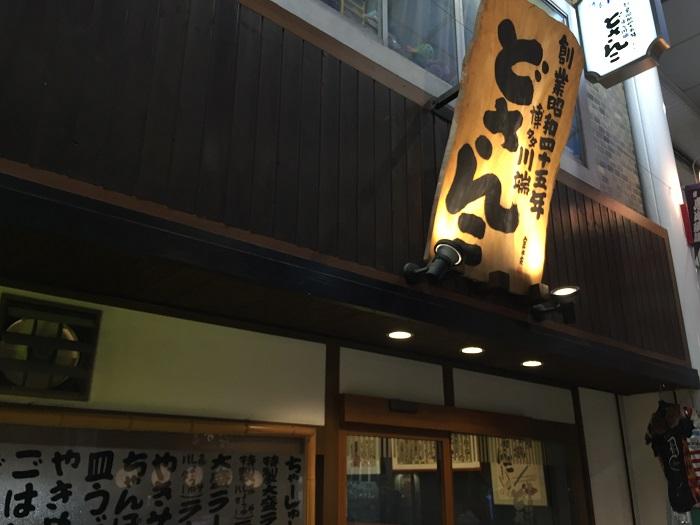 博多川端どさんこ