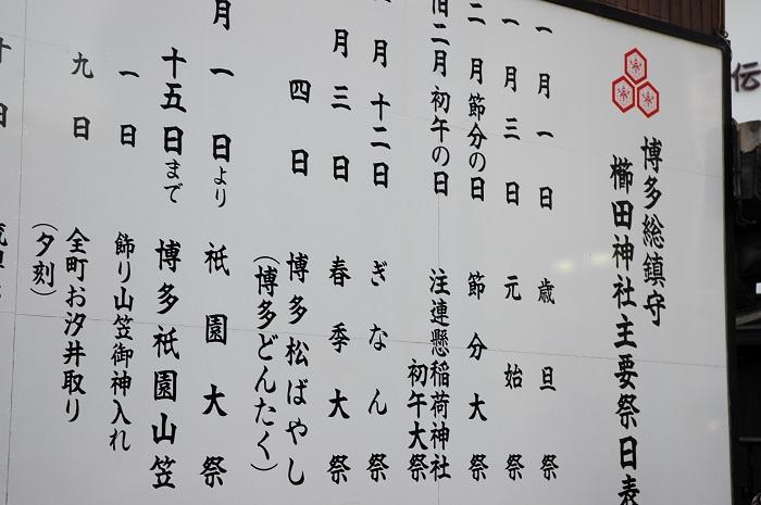 櫛田神社年間行事