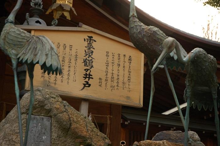 霊泉鶴の井戸