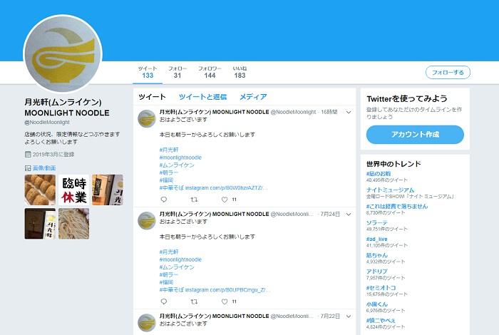 「中華そば 月光軒」のツイッター