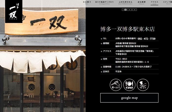 「博多一双」の全店舗情報