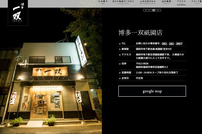 「博多一双」の全店舗情報2