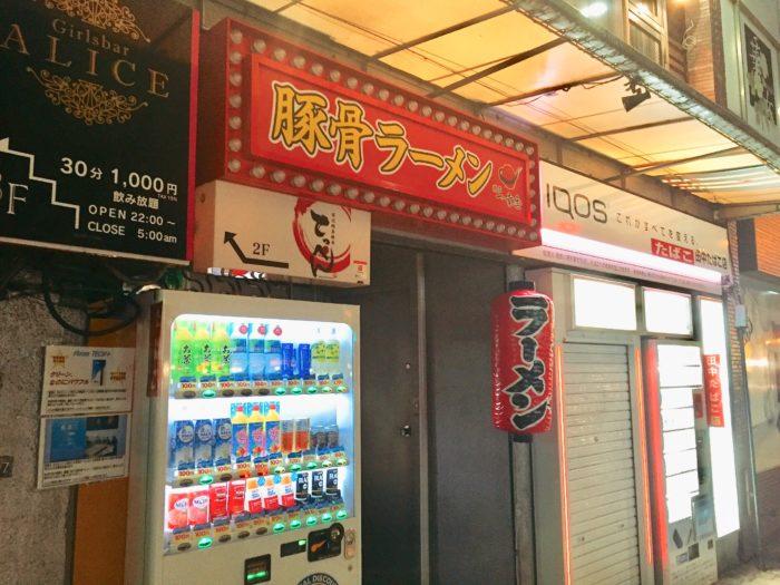 「博多一幸舎 中洲店」の店舗情報