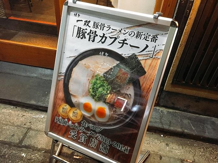 「博多 一双 中洲店」で豚骨カプチーノを初体験7