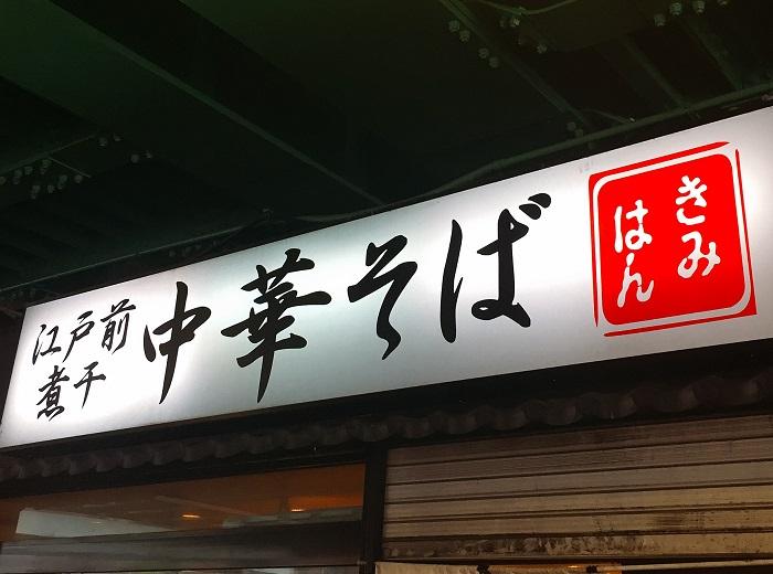 「江戸前煮干中華そば きみはん 五反田店」の詳細情報