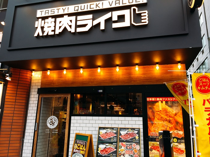 「焼肉ライク 五反田店」の住所・電話番号など