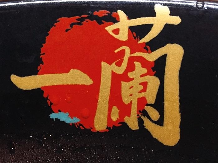 「一蘭 本社総本店」でラーメンを食べて来た正直な感想