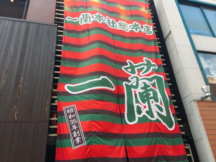 「一蘭 本社総本店」福岡中洲の本拠地でラーメンを食べてきました アイキャッチ