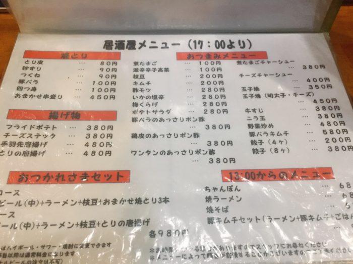 「中洲屋台ラーメン 一竜 川端本店」のメニュー3