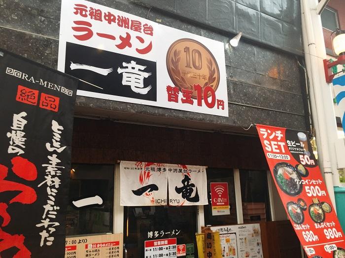 「中洲屋台ラーメン 一竜 川端本店」の店舗情報
