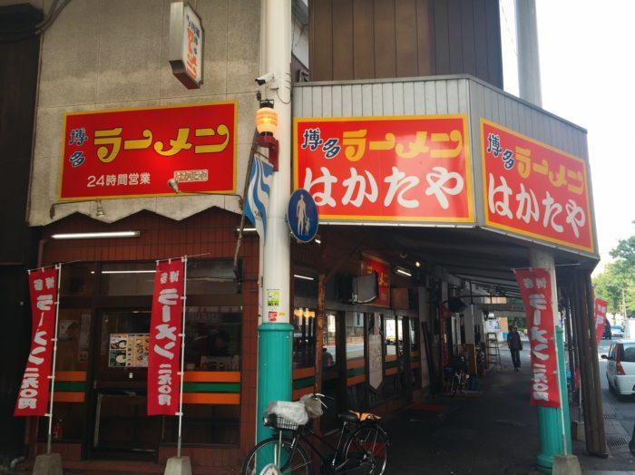「博多ラーメンはかたや 川端店」営業時間・駐車場など
