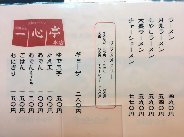 「長浜屋台 一心亭 本店」のメニュー