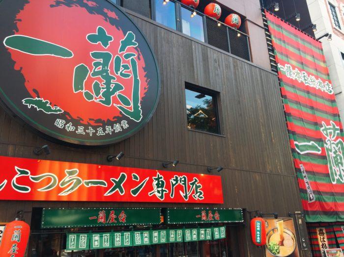 博多区中洲「一蘭 本社総本店」の営業時間・駐車場など