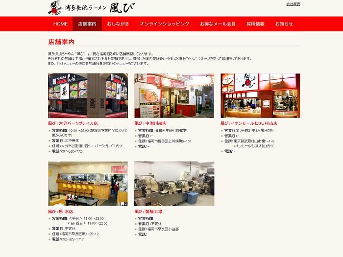博多長浜ラーメン 風靡(風び)その他の店舗情報
