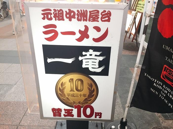 替玉が10円で食べられる!