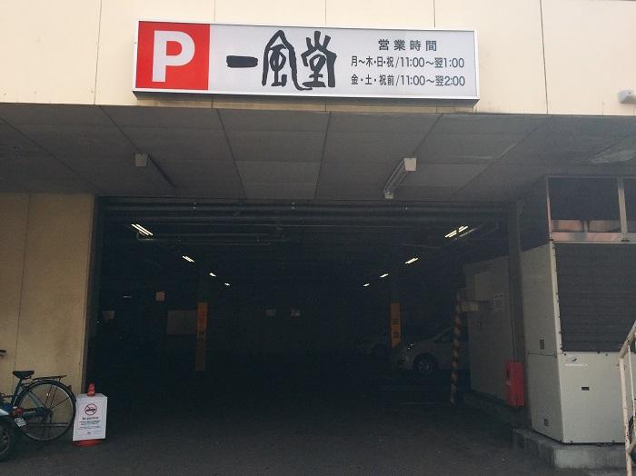 「一風堂 山王店」の駐車場とアクセス情報