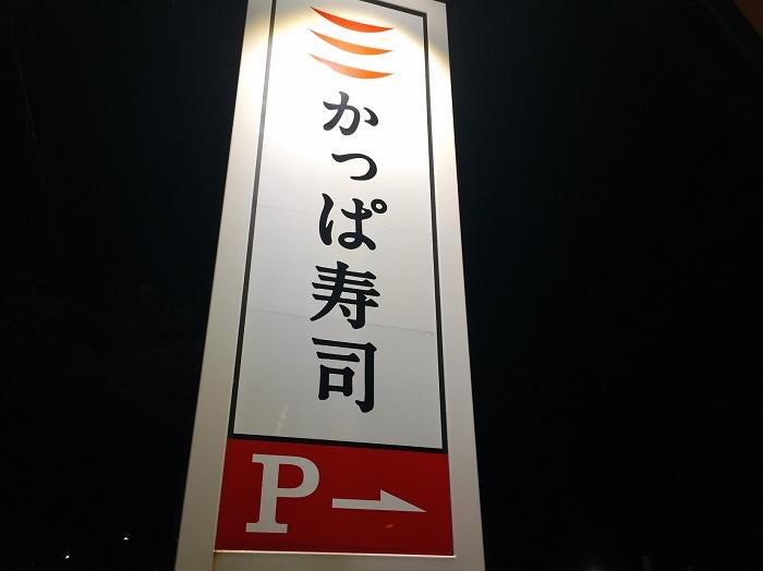 かっぱ寿司のご紹介