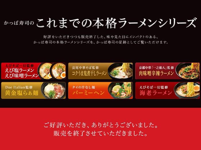 かっぱ寿司本格ラーメンシリーズ