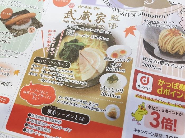 かっぱ寿司 家系ラーメン