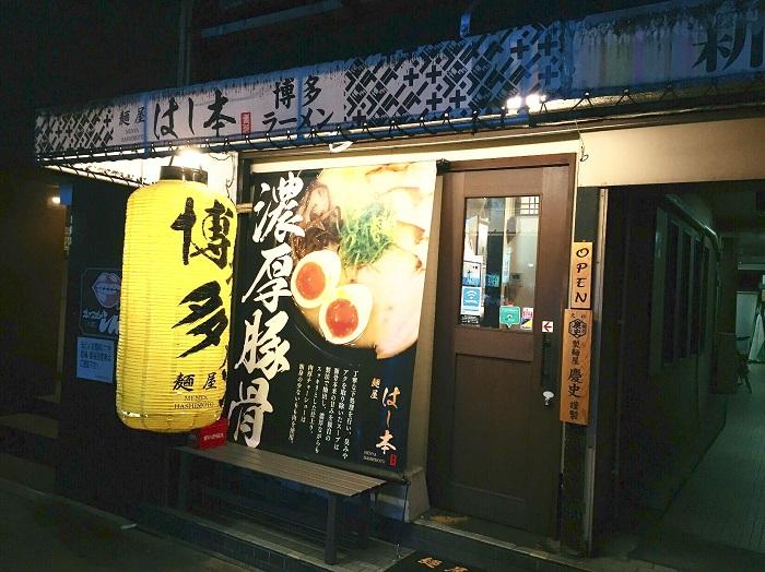 麺屋はし本「中洲店」の店舗情報