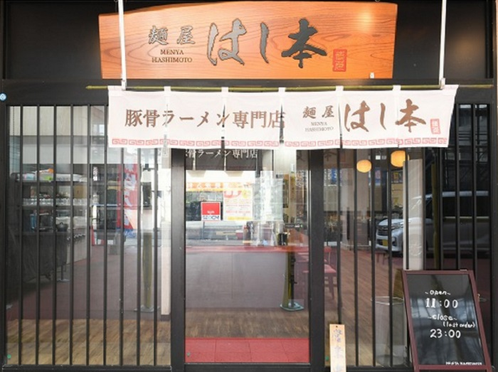 麺屋はし本「室見店」の店舗情報