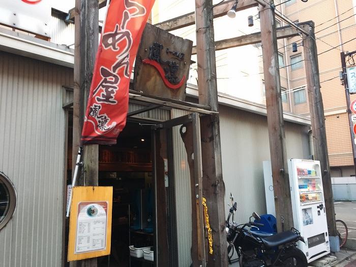 らーめん屋 鳳凛「春吉店」の店舗情報