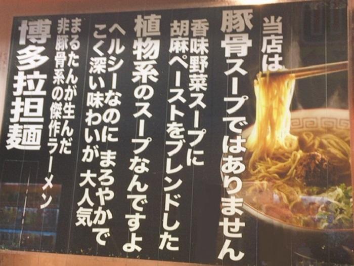 博多拉担麺「まるたん」とは