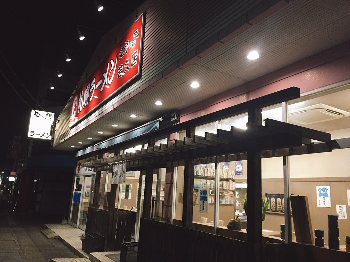 札幌ラーメンえぞっ子「若久店」の店舗情報