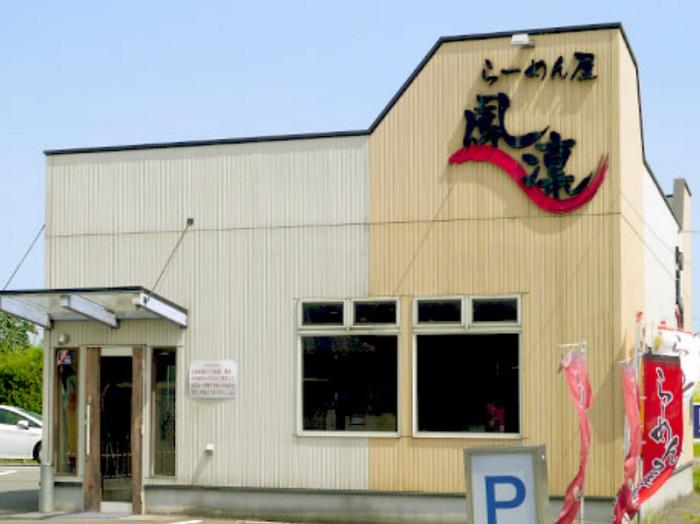 鳳凛 筑紫野店