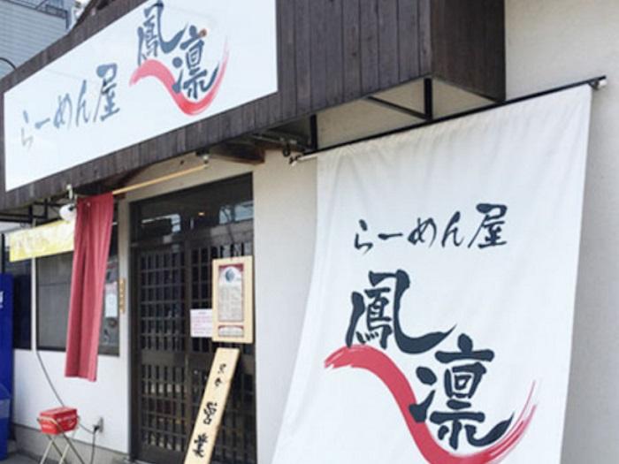 鳳凛 那珂川店