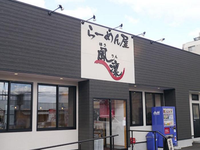 鳳凛 長岡店