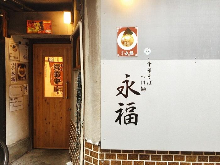 「中華そばつけ麺 永福」について
