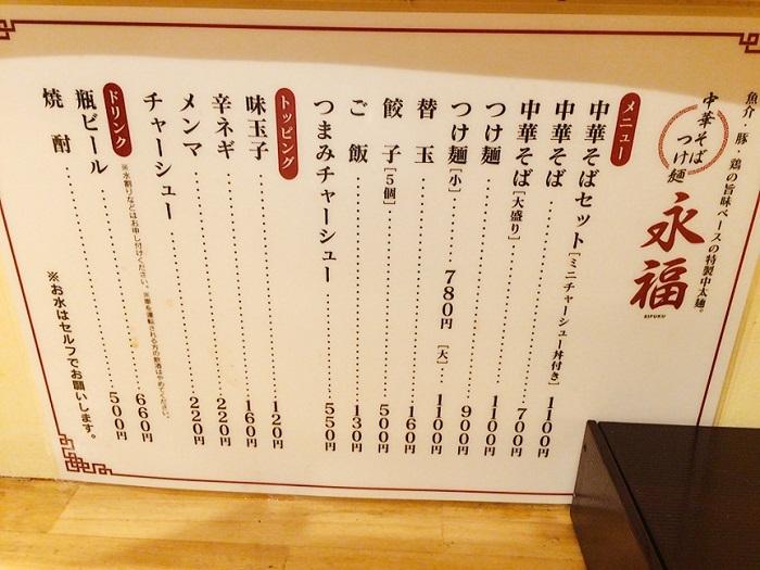 「中華そばつけ麺 永福」のメニュー