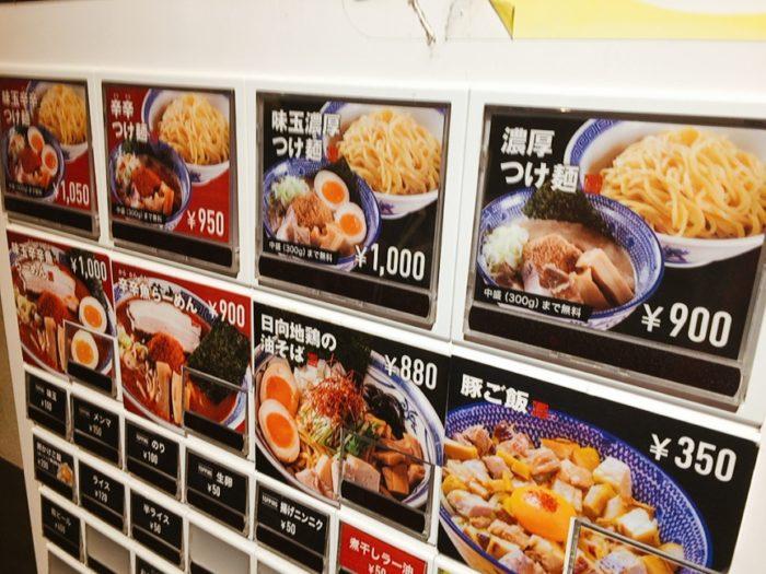 「麺や兼虎」のメニュー