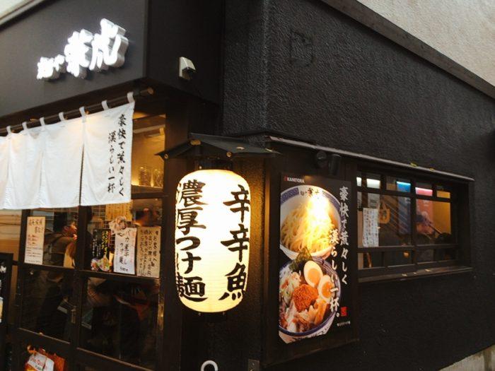 「麺や兼虎」の店舗情報