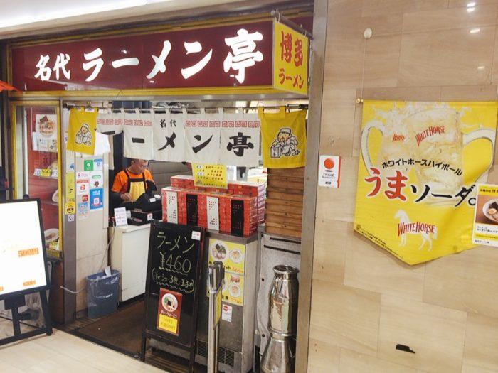 名代ラーメン亭「博多駅地下街店」の店舗情報
