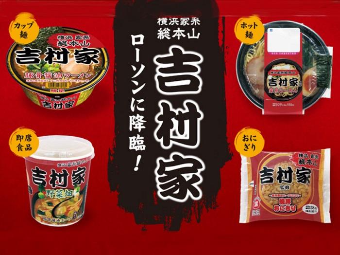他にもあるぞ!吉村家のカップ麺