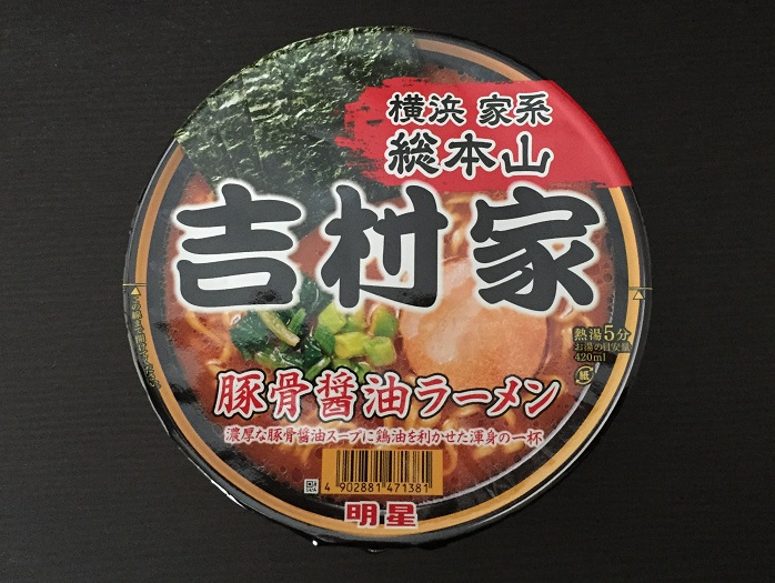 吉村家のカップ麺