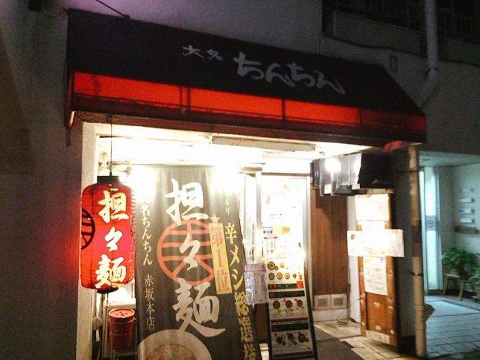 大名ちんちん「赤坂本店」に行ってきました!