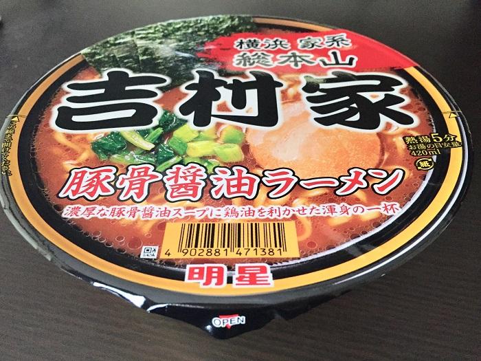 明星食品「家系総本山吉村家 豚骨醤油ラーメン」を実食!