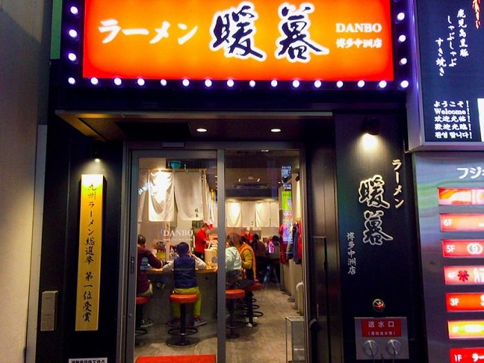 ラーメン暖暮「中洲店」の店舗情報