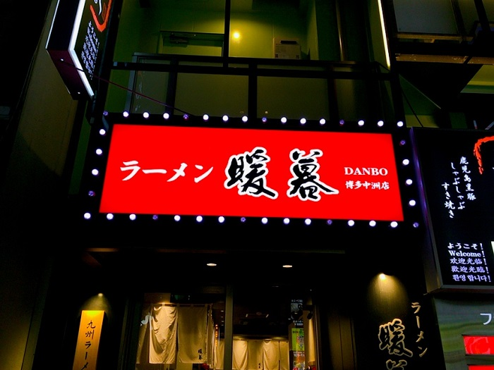 ラーメン暖暮「中洲店」へお邪魔しました!