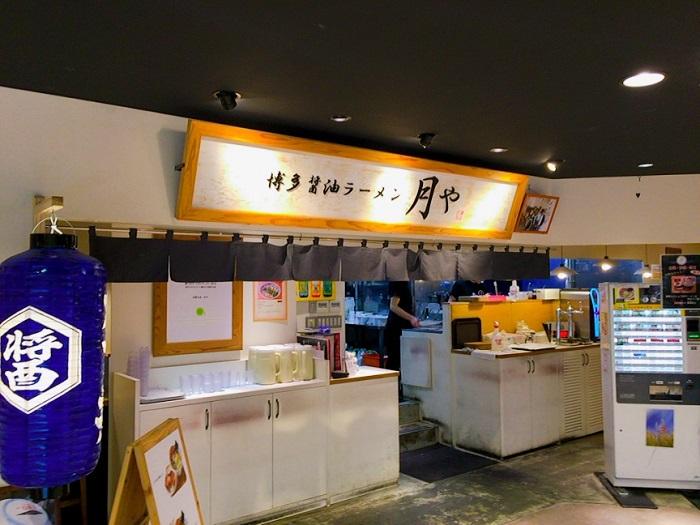 博多醤油ラーメン月や「博多デイトス店」へ行ってきた