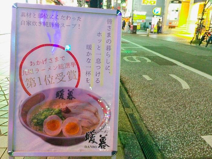 FBS 九州ラーメン総選挙1位の店