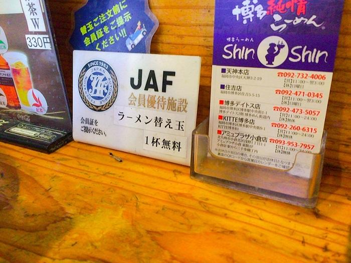 JAF会員は替え玉1杯無料!